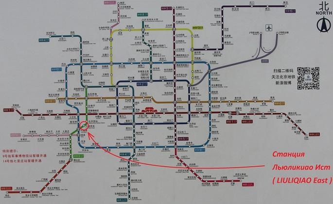 Схема метро с указанием