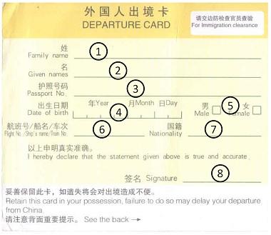 Левая часть иммиграционной карты Китая - карта отбытия