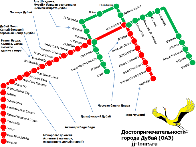 Схема метро с достопримечательностями г. Дубай.