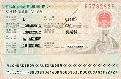 Виза в Китай - стоимость и оформление