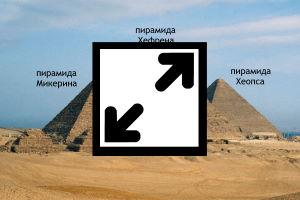 Высота пирамиды хеопса