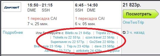 Авиабилеты саранск симферополь цены