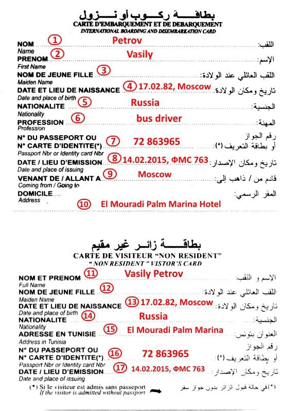Миграционная карточка в тунис образец заполнения