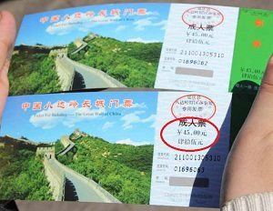 Билеты на Великую Китайскую стену