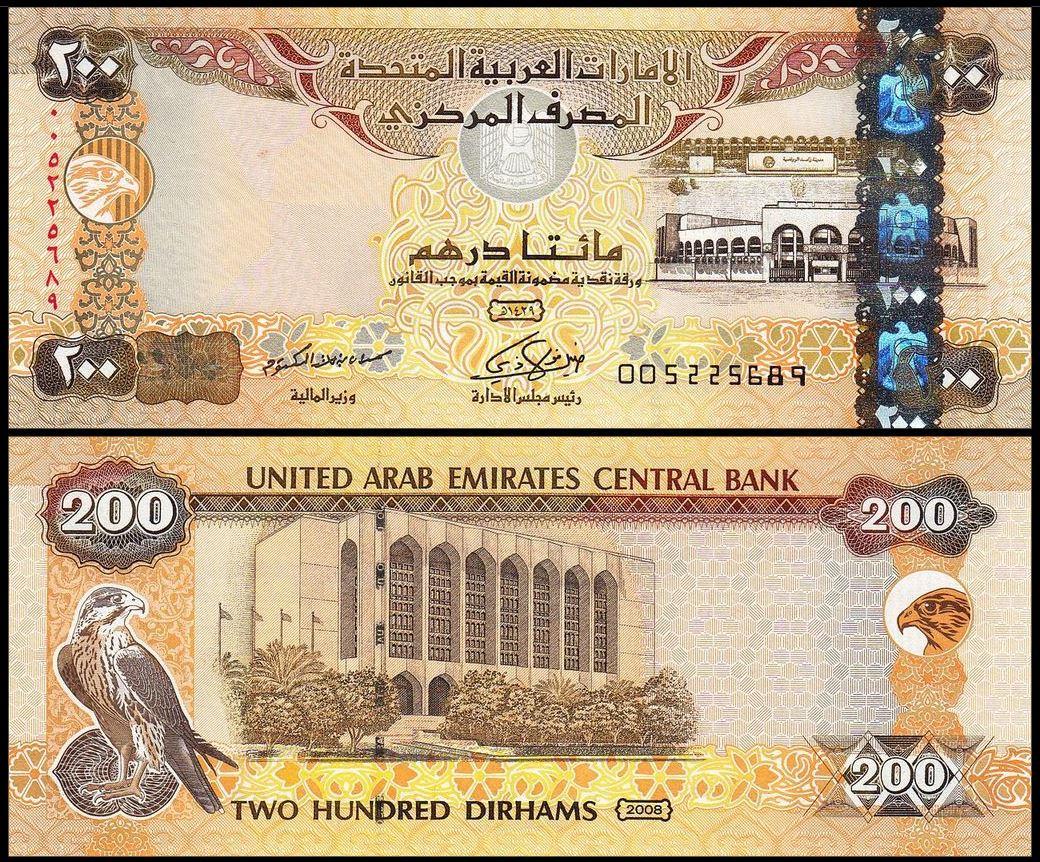Арабские деньги название значок 23 февраля