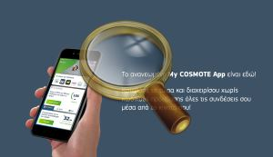 My COSMOTE